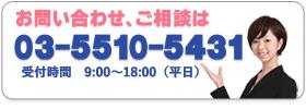 お問い合わせ・ご相談は、TEL:03-5510-5431 受付時間 9:00~18:00(平日)